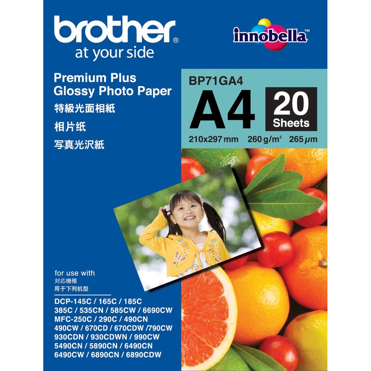 Original Brother BP71GA4 260gsm A4 Photo Paper - 20 Sheets (BP71GA4)